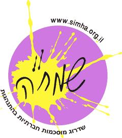 simha.org.il